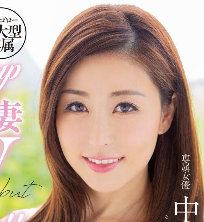 AV女優<中野七緒・なかのなお>はマスカッツ最年長メンバーの「永瀬ゆみ」